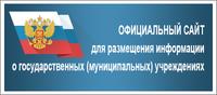 Государственный сайт с информацией о государственных муниципальных учреждениях
